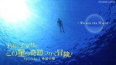 宇宙の子マサの「この星の奇跡つなぐ冒険」 - Adventures to Share Miracles for the Planet by Masa, child of Universe